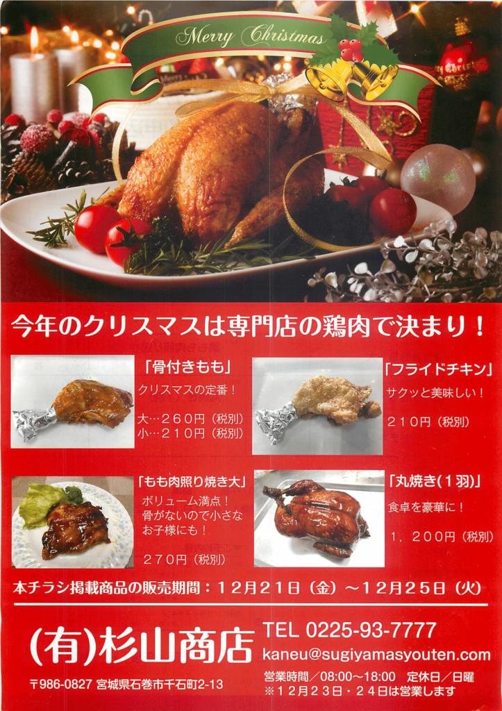 杉山商店がおすすめするクリスマスの鶏肉料理